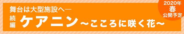 ケアニン〜こころに咲く花〜
